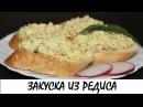 Закуска из редиса сыра и яиц Неповторимый пикантный вкус Кулинария Рецепты П