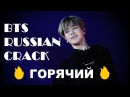 BTS RUSSIAN CRACK 3 НО ТАКОЙ С..КА ОПАСНЫЙ!🔥 мат