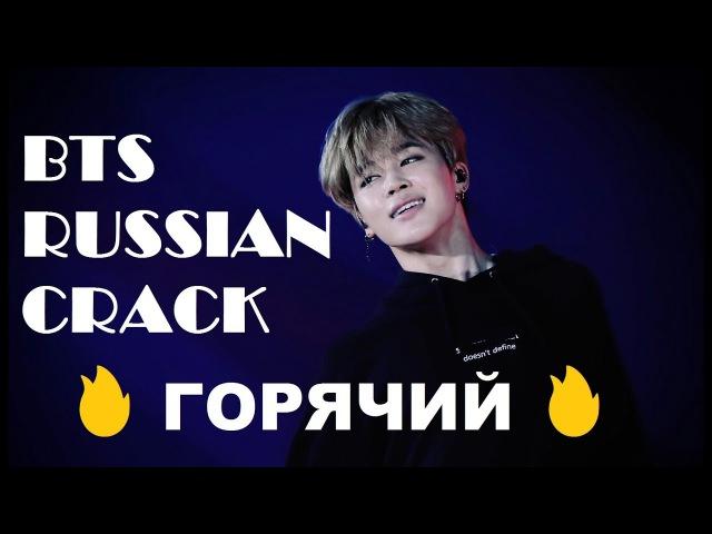 BTS RUSSIAN CRACK 3 ...НО ТАКОЙ С..КА ОПАСНЫЙ!🔥 мат