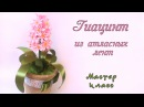 Гиацинт канзаши из атласных лент подарок на 8 марта Hyacinth kanzashi of satin ribbons