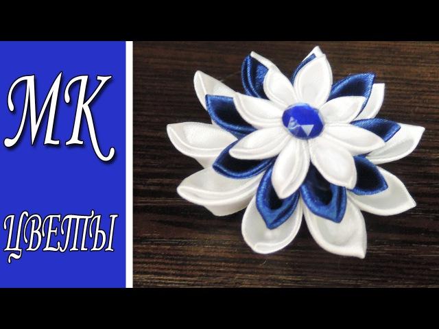 Цветы из лент для начинающих / Канзаши из атласных лент для начинающих / DIY ribbon flowe...
