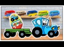 Синий трактор едет и везет сюрпризы Автобус Мультик про машинки для мальчиков