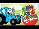Герои в масках на машинках и Синий трактор Кэтбой в Киндер Сюрпризе Мультики пр...