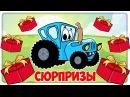 Синий трактор едет и везет сюрпризы Грузовичок Экскаватор Мультик про машинки