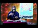 Лабиринты жизни Александр Астрогор астролог Карма Телеканал Семья