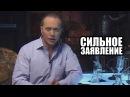 55x55 СИЛЬНОЕ ЗАЯВЛЕНИЕ feat Сергей Дружко