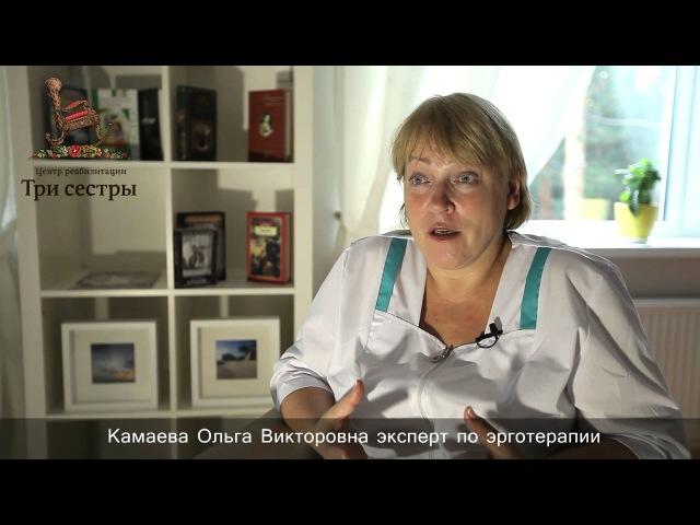 Эрготерапия в реабилитации. Интервью Ольги Камаевой