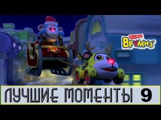 ВРУМИЗ - ЛУЧШИЕ МОМЕНТЫ (ч.9) | под веселую музыку