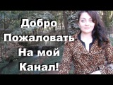 Добро пожаловать на мой канал  Марина Орлова