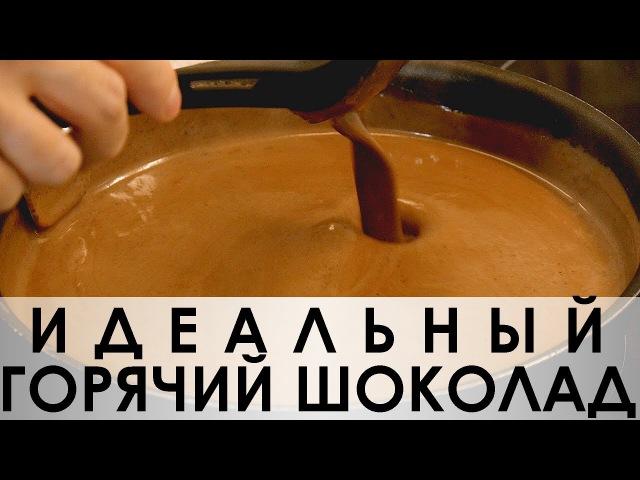 079 Пожалуй самый лучший рецепт горячего шоколада
