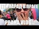 Как мы попали... на гей-парад в Праге! Prague Pride 2016