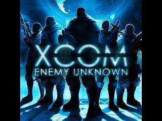 XCOM Enemy Unknown часть 16 ( Операция замёрзший шакал ) Прохождение[Без комментариев]