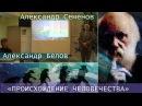 А. Белов, А. Семёнов Происхождение человечества 1