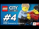 LEGO City Undercover Прохождение - Глава 4. Когда начинаются трудности...