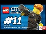 LEGO City Undercover Прохождение - Глава 11. Не встретишься, не узнаешь