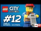 LEGO City Undercover Прохождение - Глава 12. Воровать  не строить