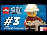 LEGO City Undercover Прохождение - Глава 3. Отправляйтесь немедленно в тюрьму.