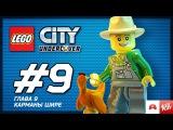 LEGO City Undercover Прохождение - Глава 9. Карманы шире