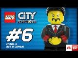 LEGO City Undercover Прохождение - Глава 6. Все в семью