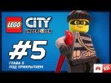 LEGO City Undercover Прохождение - Глава 5. Под прикрытием