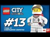 LEGO City Undercover Прохождение - Глава 13. Совершенно секретно