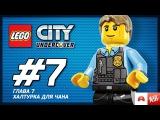 LEGO City Undercover Прохождение - Глава 7. Халтурка для Чана