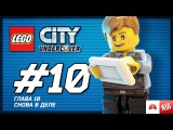 LEGO City Undercover Прохождение - Глава 10. Снова в деле