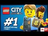 LEGO City Undercover Прохождение - Глава 1. Новый друг научит, а старый недруг проучит.