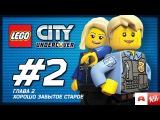LEGO City Undercover Прохождение - Глава 2. Хорошо забытое старое.