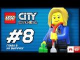 LEGO City Undercover Прохождение - Глава 8. На выручку