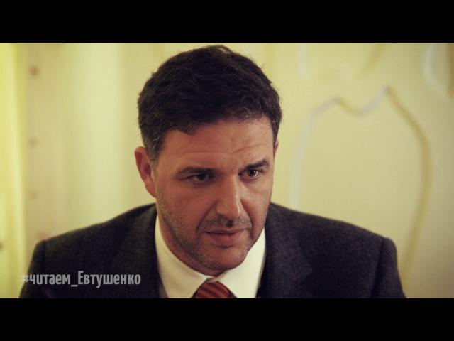 Е. Евтушенко Лучшим из поколения- Максим Виторган