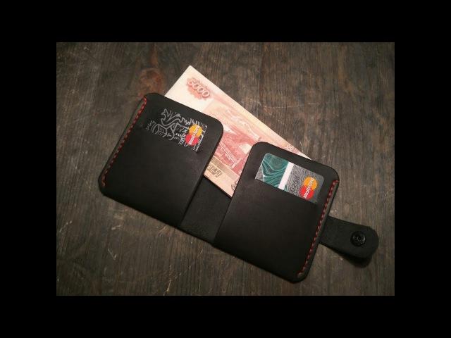 Работа с кожей. Портмоне из цельного куска кожи. Leather hand made wallet.