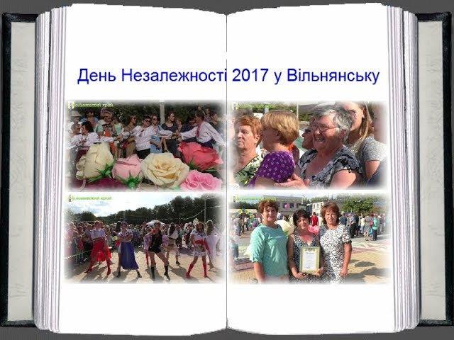 День Независимости в Вольнянске 2017