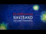 Евгений Гришковец &amp NAVIBANDКолыбельная lyrics Video