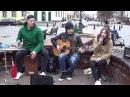 Классные каверы мировых хитов! SUPER Street musicians! Buskers! КЛАСС!