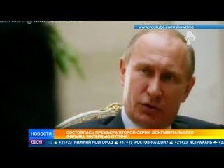 Премьера второй серии документального фильма Оливера Стоуна Интервью Путина