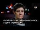 На запрещенные сайты люди ходили, ходят и будут ходить — Ирина Бороган, автор книги «Битва за рунет»