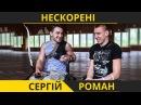 Нескорені Роман та Сергій