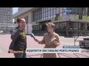 У Франківську розпочинається мистецький фестиваль Porto Franko