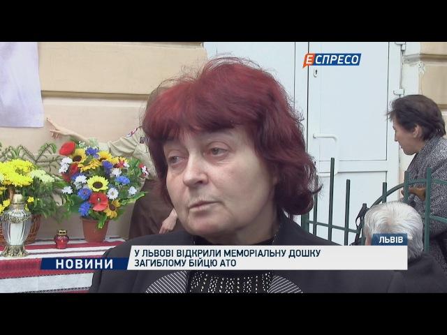 У Львові відкрили меморіальну дошку загиблому бійцю АТО