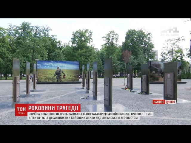 Україна вшановує військовослужбовців які загинули у збитому бойовиками літаку 2014 року