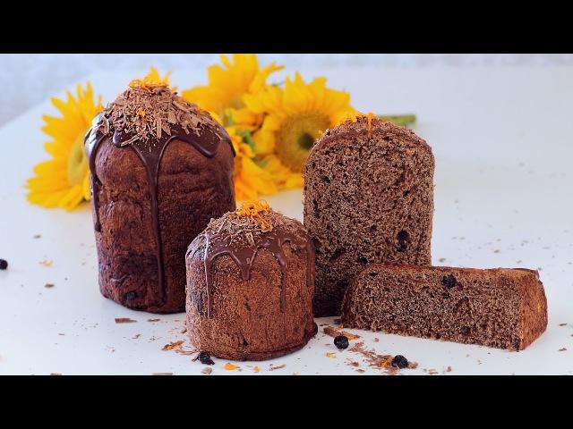 Кулич Пасхальный Шоколадный с апельсинами, шоколадом и черносливом.