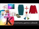 Электронная книга Как сочетать цвета в одежде Круг Иттена Рекомендации по цветотипам
