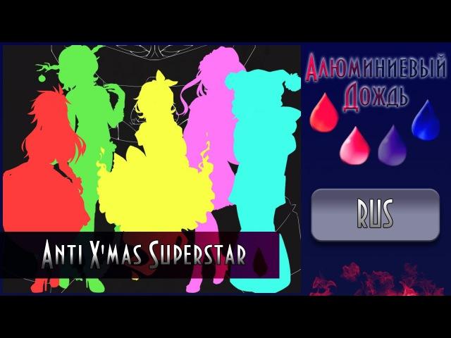 【АЛЮМИНИЕВЫЙ ДОЖДЬ】 - Anti X'mas Superstar {RUS}