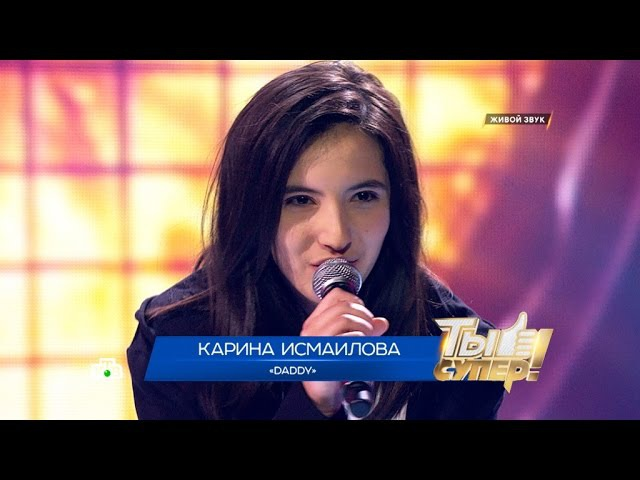 «Ты супер!» Карина Исмаилова, 15 лет, г. Махачкала. «Daddy»