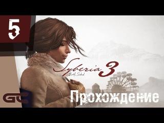 SYBERIA 3 (Сибирь 3) ● Прохождение #5 ● ПОДГОТОВКА К ПЛАВАНЬЮ