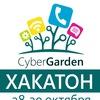 Хакатон Cyber Garden Mobile