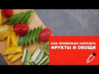 Как нарезать фрукты и овощи [eat easy]