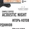 SIMPLE COFFEE ACOUSTIC NIGHT (23 июня, пт)