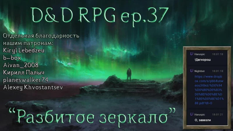 Dungeons Dragons: Разбитое зеркало